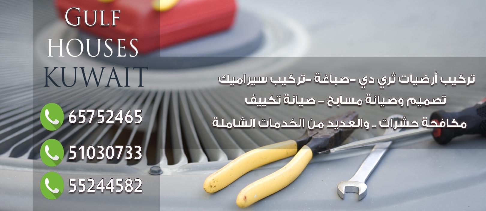 الكويت | 65752465 - 51030733 - 55244582